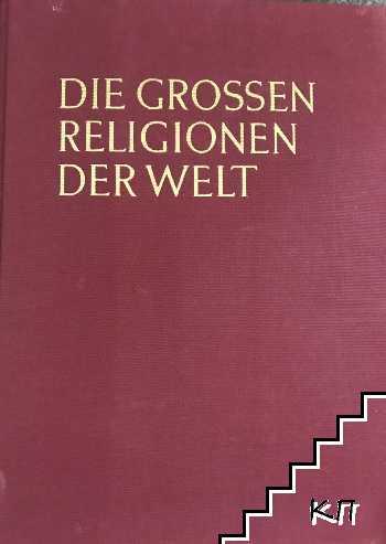 Die grossen religionen der welt