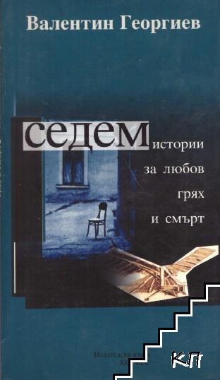 Седем истории за любов, грях и смърт
