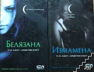 Училище за вампири. Книга 1-7
