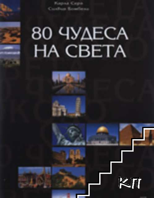 80 чудеса на света