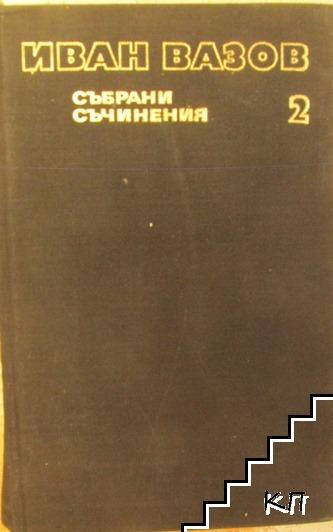 Събрани съчинения в двадесет и два тома. Том 2: Лирика 1881-1885