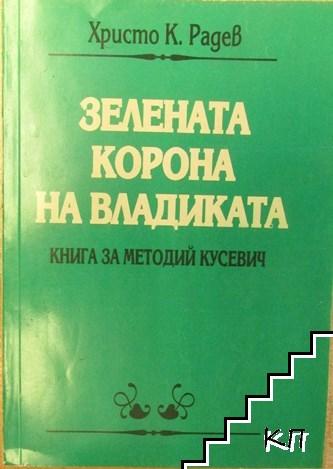 Зелената корона на владиката