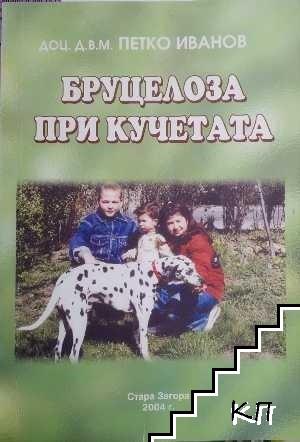 Бруцелоза при кучетата