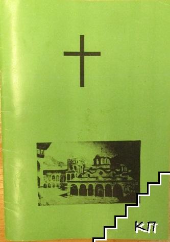 """Чудесата на Св. Ивана Рилски и чудотворната икона на Пресв. Богородица """"Осеновица"""" въ Рилския манастир"""
