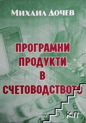 Програмни продукти в счетоводството