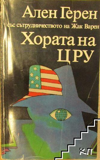 Хората на ЦРУ