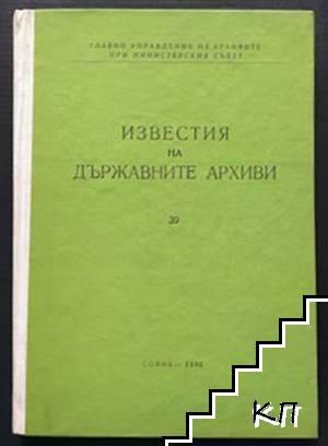 Известия на държавните архиви. Том 39