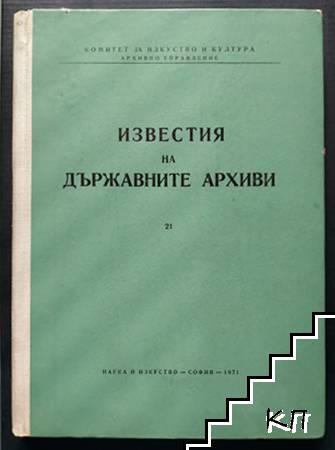 Известия на държавните архиви. Том 21