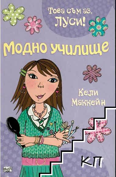 Това съм аз, Луси! Книга 5: Модно училище