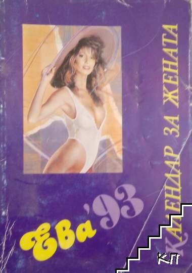 Календар за жената 1993