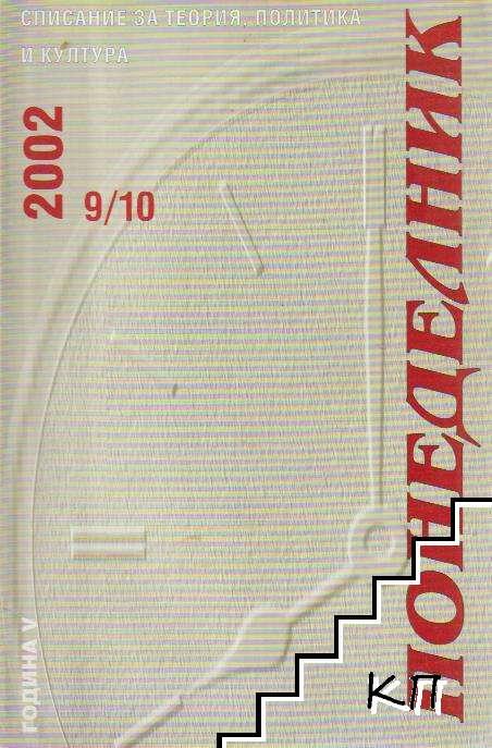 Понеделник. Бр. 9-10 / 2002