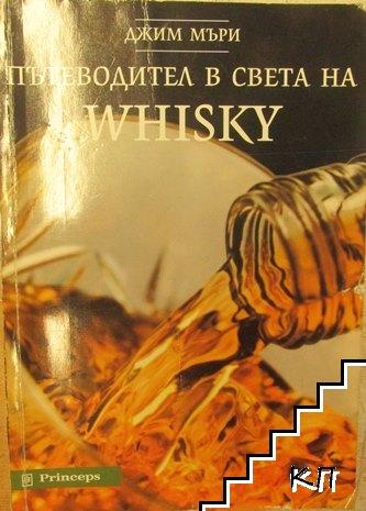 Пътеводител в светa на Whisky