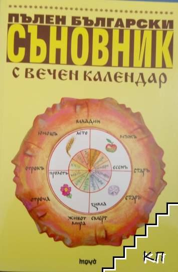 Пълен български съновник с вечен календар