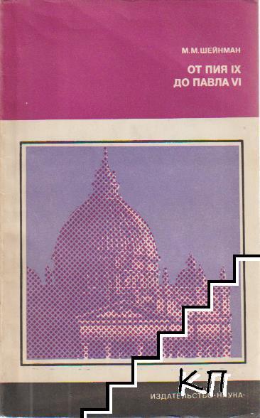 От Пия до Павла VI