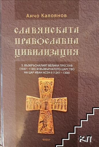 Славянската православна цивилизация. Том 5