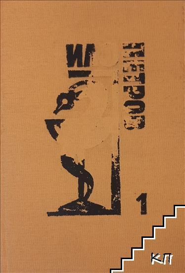Избрани творби в три тома. Том 1: Дванадесетте стола; 1001 ден или новата Шахеразада