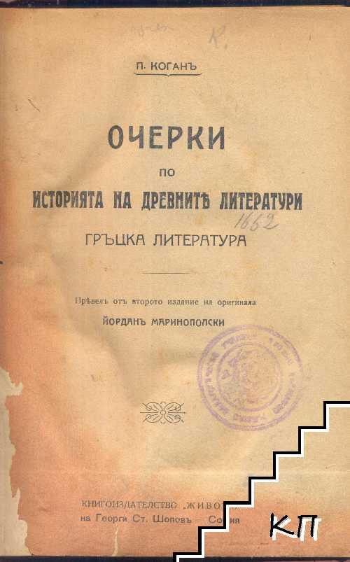 Очерки по история на древните литератури (Допълнителна снимка 1)