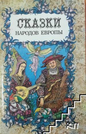 Сказки народов Европы