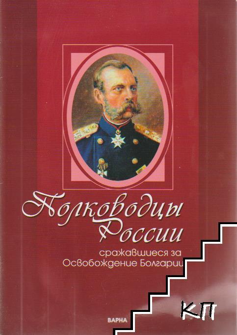 Полководцы России сражавшиеся за Освобождение Болгарии