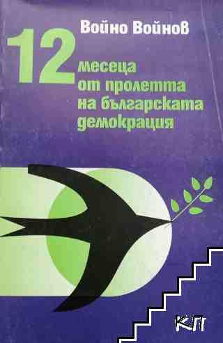 12 месеца от пролетта на българската демокрация