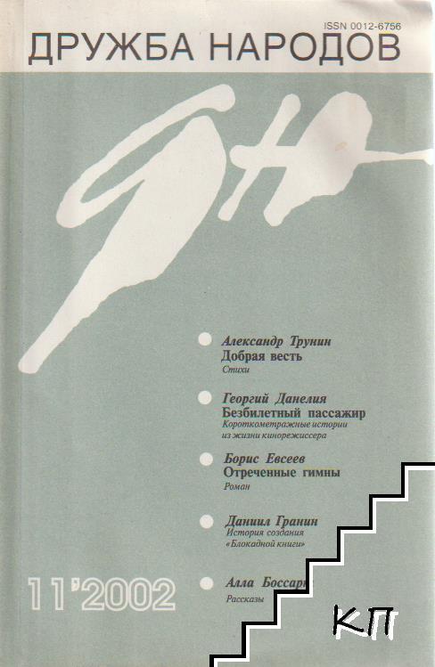 Дружба народов. Бр. 11 / 2002