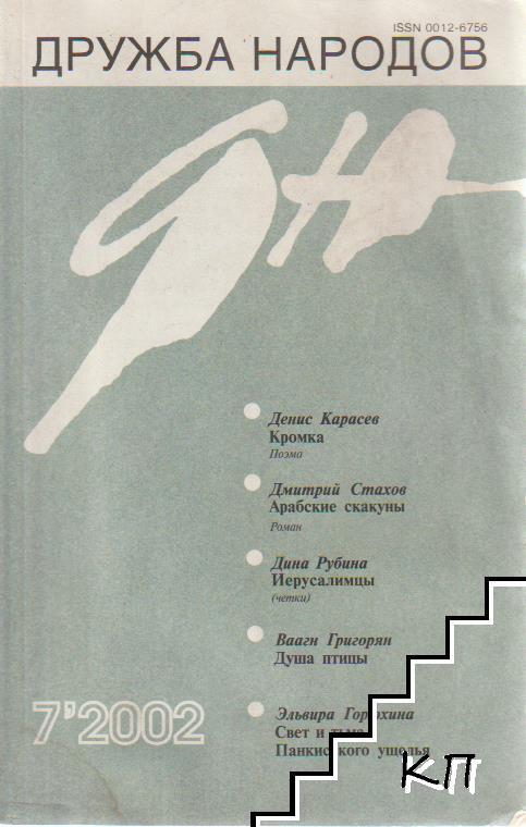 Дружба народов. Бр. 7 / 2002