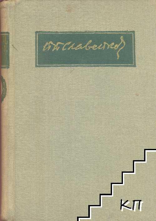 Събрани съчинения в осем тома. Том 2: На oстрова на блажените