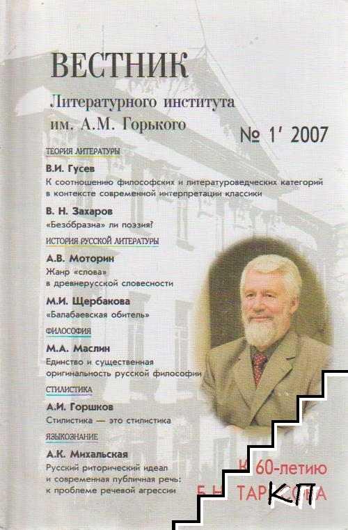Вестник Литературного института им. А. М. Горки. Бр. 1 / 2007