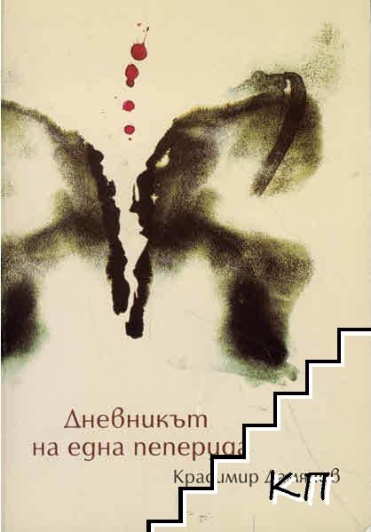 Дневникът на една пеперуда