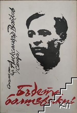 Бъдете болшевики!...