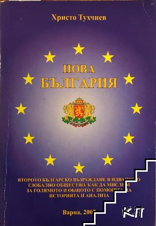 Нова България