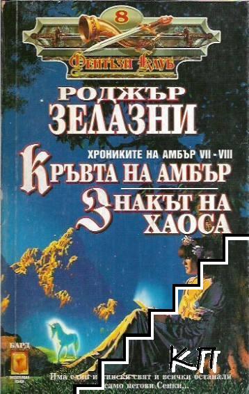 Хрониките на Амбър. Книга 7-8: Кръвта на Амбър; Знакът на хаоса