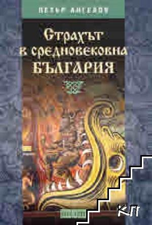 Страхът в средновековна България