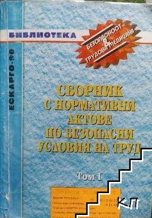 Сборник с нормативни актове по безопасни условия на труд. Том 1-2