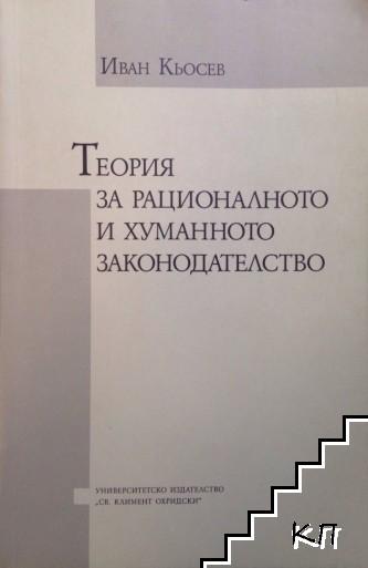 Теория за рационалното и хуманното законодателство