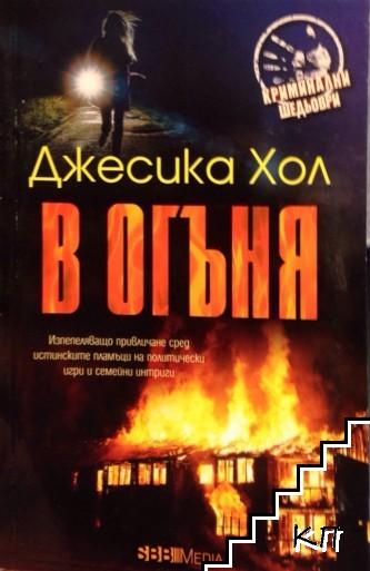 В огъня