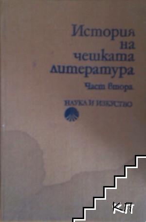 История на чешката литература. Част 2