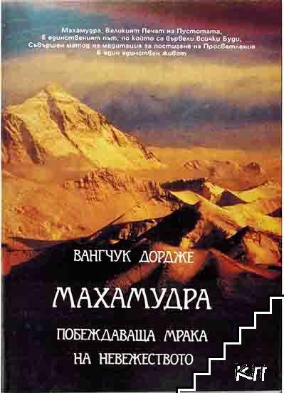 Махамудра
