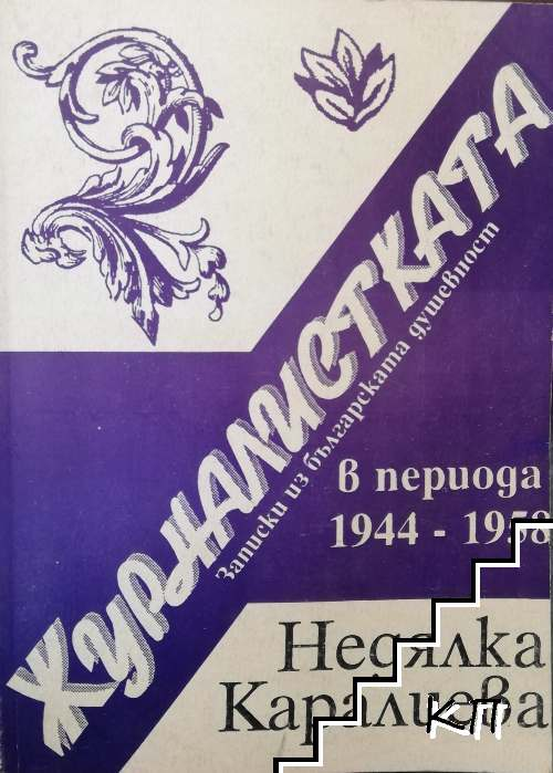 Журналистката: Записки из българската душевност в периода 1944-1958