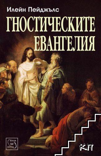 Гностическите евангелия