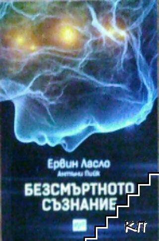 Безсмъртното съзнание