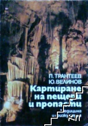 Картиране на пещери и пропасти