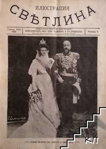 "Илюстрация ""Светлина"". Кн. 1, 3-5, 7-12 / 1909"
