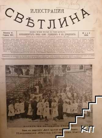 "Илюстрация ""Светлина"". Кн. 1-5, 9-10 / 1907, 1-11 / 1908"