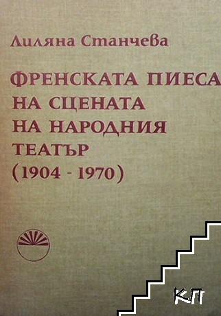 Френската пиеса на сцената на Народния театър 1904-1970