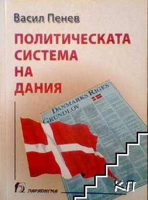 Политическата система на Дания