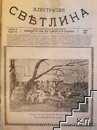 "Илюстрация ""Светлина"". Кн. 1-12 / 1904 / Илюстрация ""Светлина"". Кн. 1-12 / 1906"