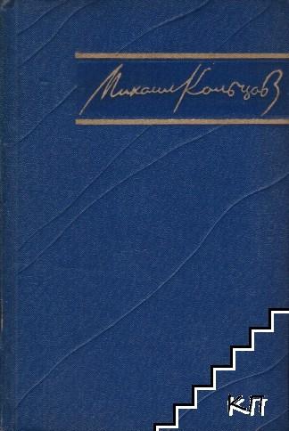 Избранные произведения в трех томах. Том 1: Фельетоны и очерки