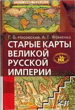 Старые карты Великой Русской империи (Птолемей и Ортелий в свете новой хронологии)