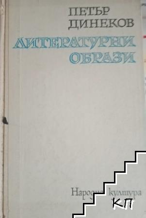 Литературни образи